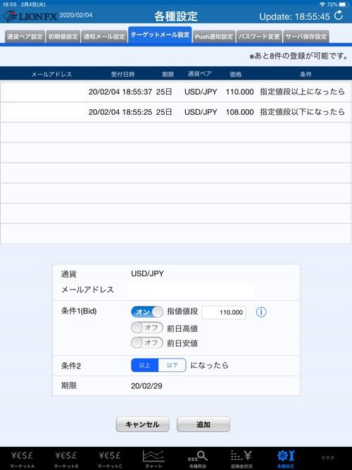 ヒロセ通商のiPadアプリのターゲットメール設定方法