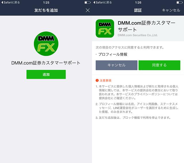 DMM_LINE_1
