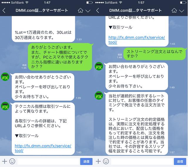 DMM_LINE_3