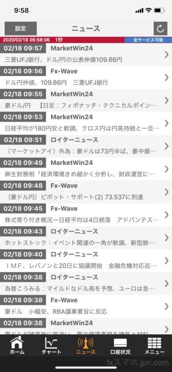 iphoneアプリ為替ニュース