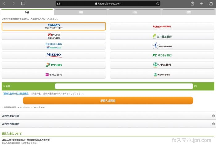 FXneo(iPad)クイック入金機能