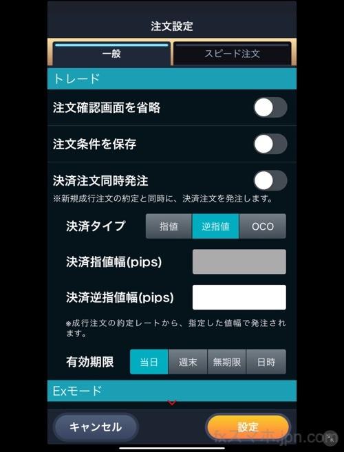 FXneo注文設定(iPad)