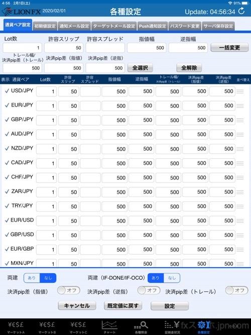 ヒロセ通商のiPadアプリの通貨ペア設定方法