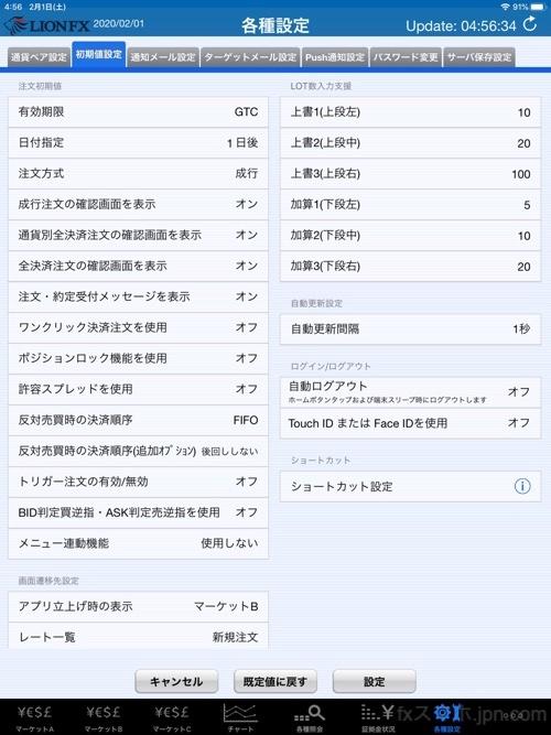 LIONFX(iPad)の初期値の設定のやり方