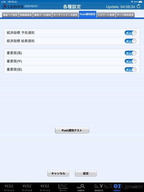 ヒロセ通商(iPadアプリ)のプッシュ通知を設定する方法