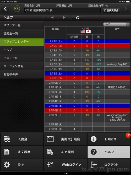 TabletCymoスワップカレンダー