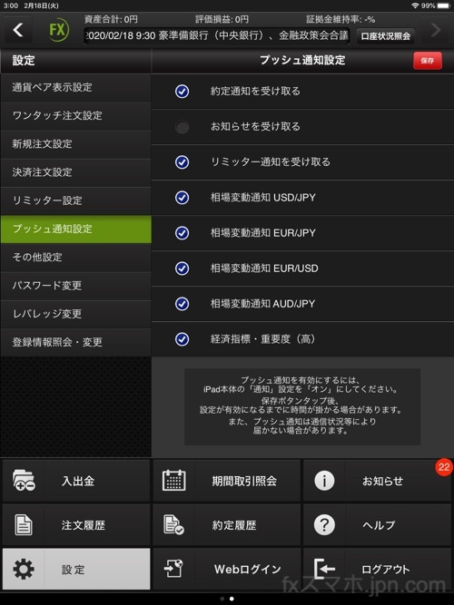 TabletCymoプッシュ通知設定