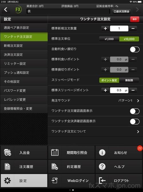 TabletCymoワンタッチ注文設定