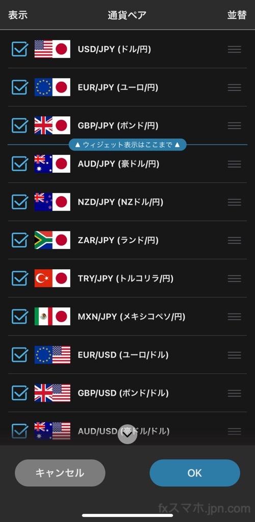 セントラル短資FX「iPhoneアプリ」通貨ペアの並び替え方法