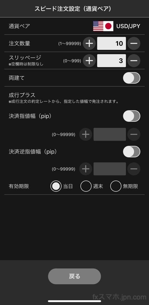 セントラル短資FX「iPhoneアプリ」スピード注文の初期値設定方法