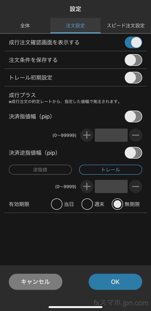 セントラル短資FX「iPhoneアプリ」注文設定のやり方