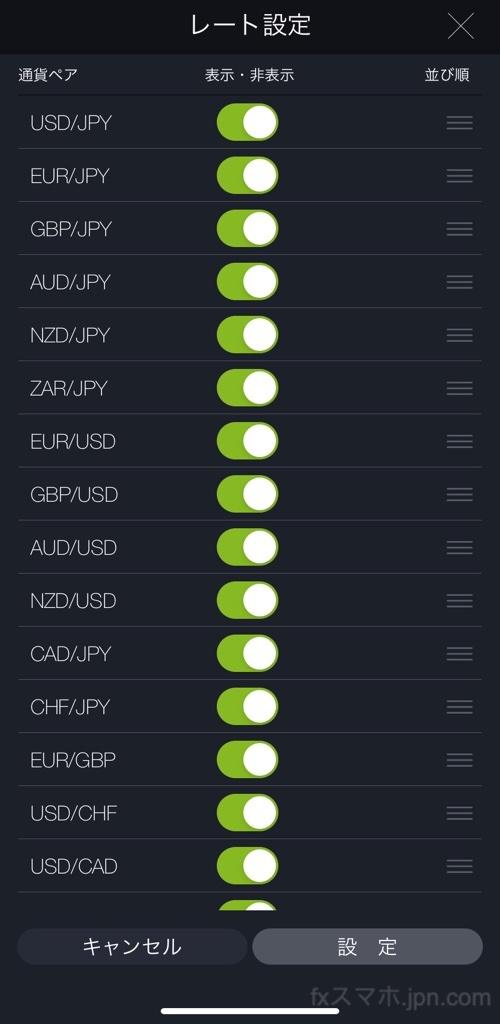 DMMFXのスマホアプリの通貨ペア並び替え