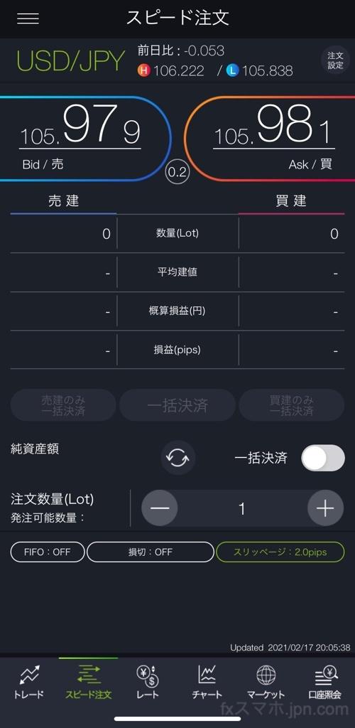 DMMFXのスマホアプリの発注画面