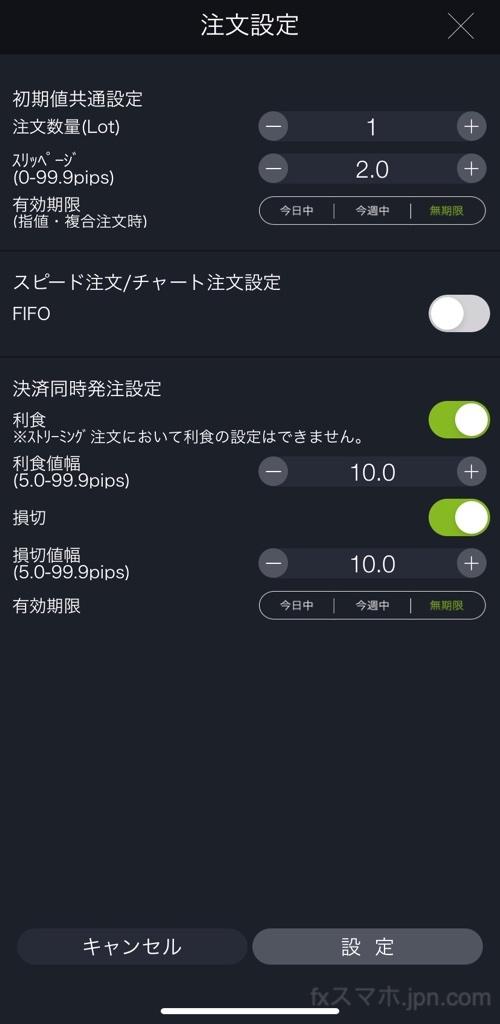 DMMFXのスマホアプリの注文設定画面