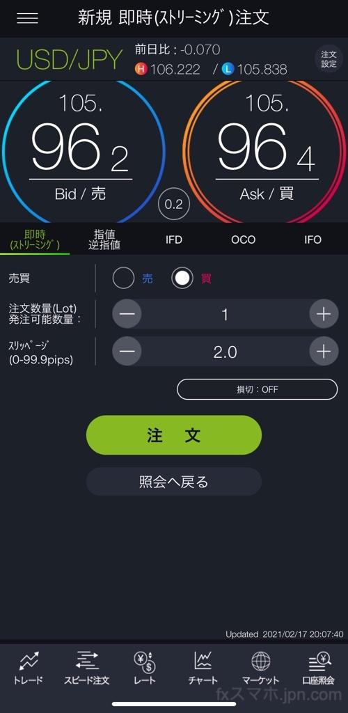 DMMFXのスマホアプリの注文方法
