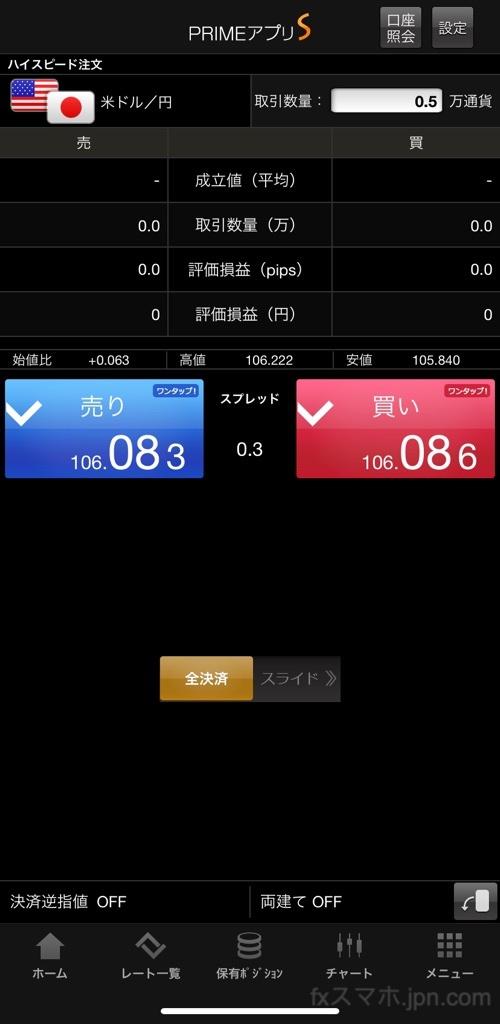FXプライムbyGMO「PRIMEアプリS」のスピード注文機能