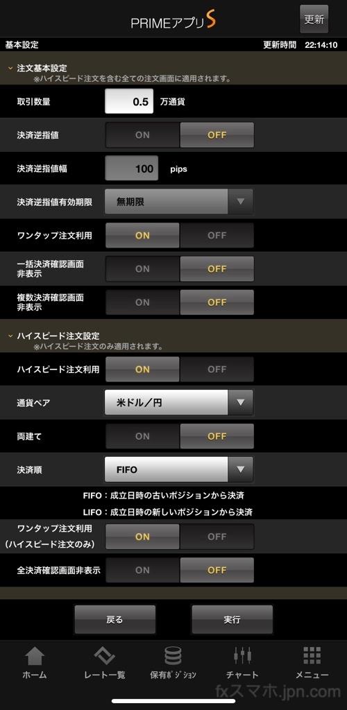 FXプライムbyGMO「PRIMEアプリS」の注文設定
