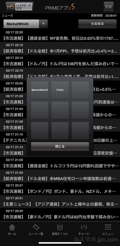 FXプライムbyGMO「PRIMEアプリS」の為替ニュース配信