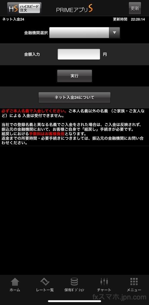 FXプライムbyGMO「PRIMEアプリS」のクイック入金・ネット入金24