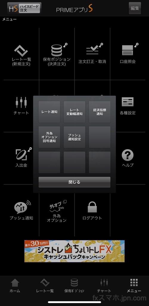 FXプライムbyGMO「PRIMEアプリS」のプッシュ通知機能