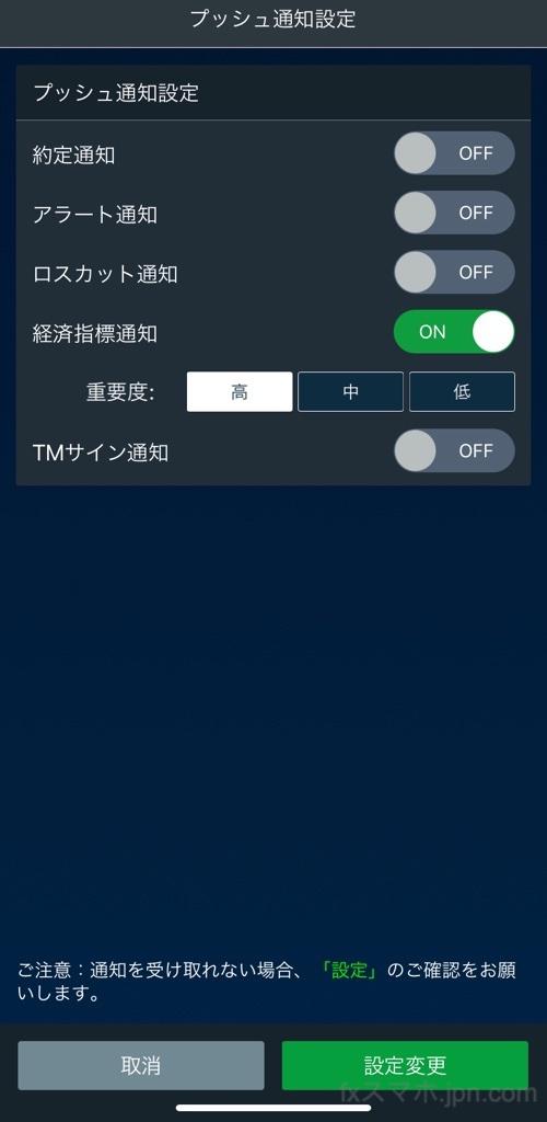 LIGHTFXのiPhoneアプリの経済指標プッシュ通知設定