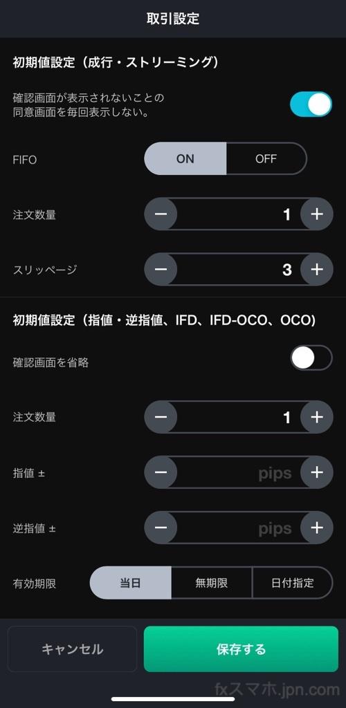 LINE FXアプリの注文設定画面