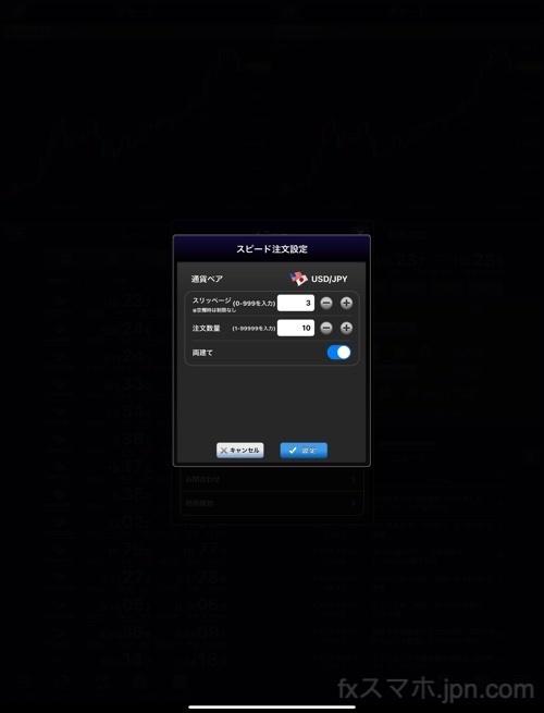 セントラル短資FXのiPadアプリのスリッページ設定