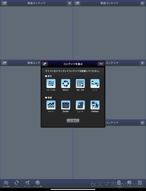 セントラル短資FXのiPadアプリのカスタムメニューを設定する方法